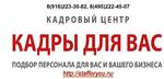 """логотип компании Кадровое агентство """"Кадры для Вас"""""""
